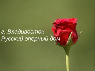 г. Владивосток Русский оперный дом Page *