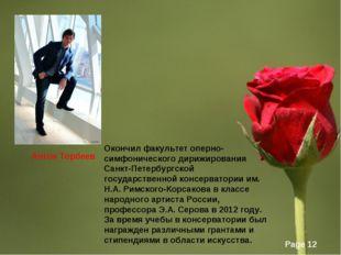 Антон Торбеев Окончил факультет оперно-симфонического дирижирования Санкт-Пет