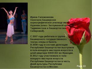 Ирина Сапожникова Окончила Башкирское хореографическое училище им. Р. Нуреева
