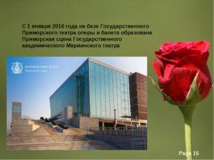 С1января2016года набазеГосударственного Приморского театра оперы ибале