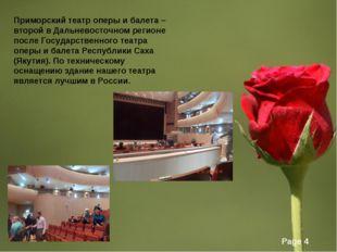 Приморский театр оперы и балета – второй в Дальневосточном регионе после Госу