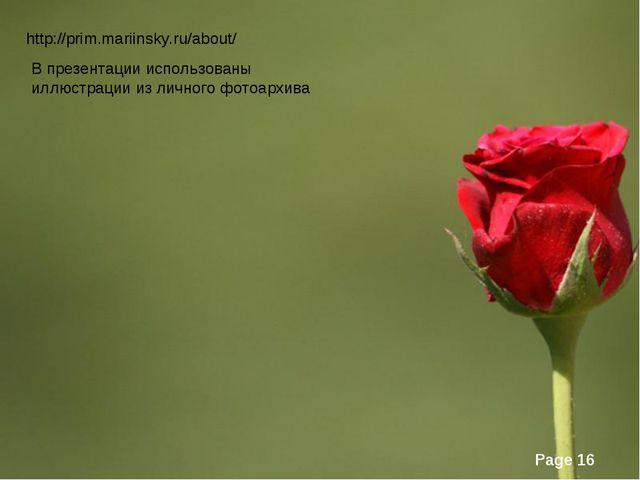 http://prim.mariinsky.ru/about/ В презентации использованы иллюстрации из лич...