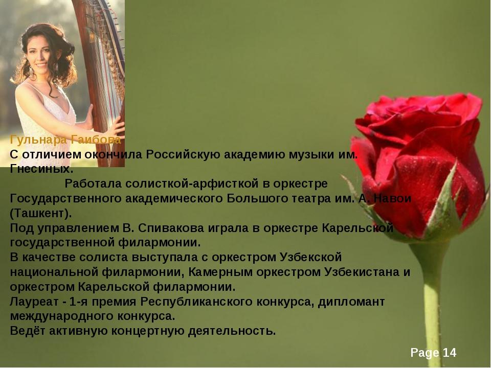 Гульнара Гаибова С отличием окончилаРоссийскую академию музыки им. Гнесиных....