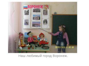 Наш любимый город Воронеж.