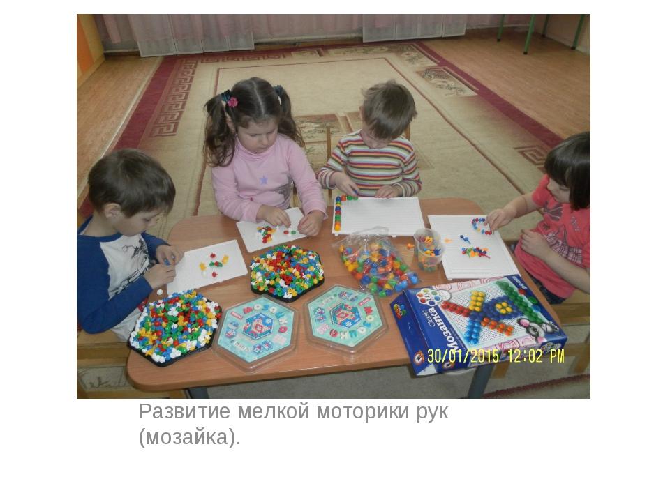 Развитие мелкой моторики рук (мозайка).