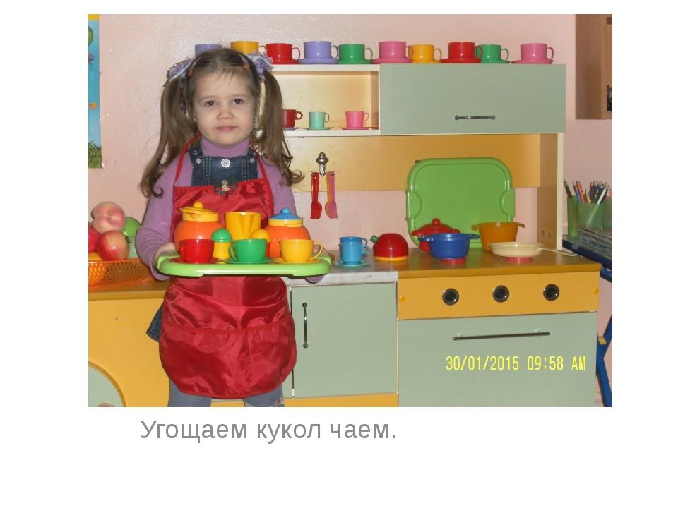 Угощаем кукол чаем.