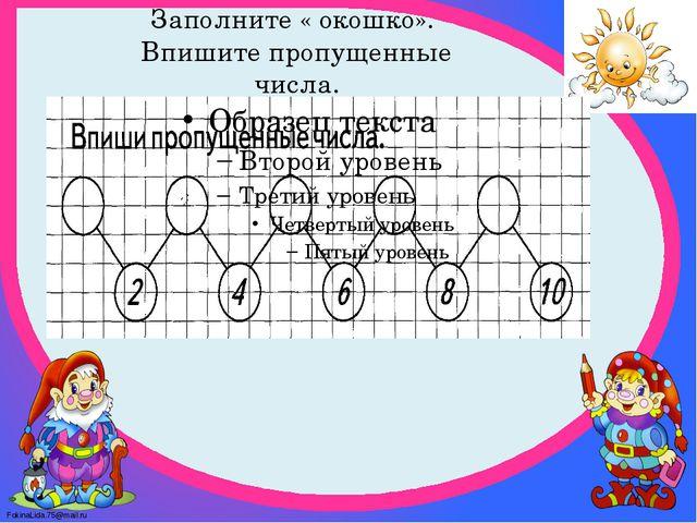 Заполните « окошко». Впишите пропущенные числа. FokinaLida.75@mail.ru