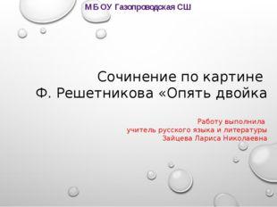 Сочинение по картине Ф. Решетникова «Опять двойка Работу выполнила учитель ру