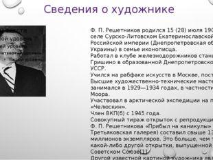 Сведения о художнике Ф. П. Решетников родился 15 (28) июля 1906 года в селе С