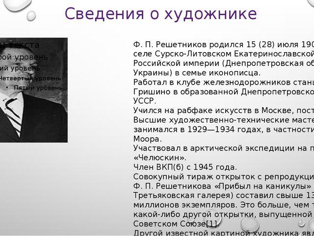 Сведения о художнике Ф. П. Решетников родился 15 (28) июля 1906 года в селе С...