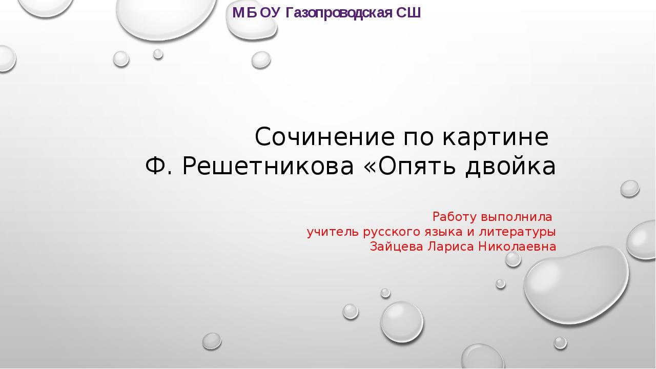 Сочинение по картине Ф. Решетникова «Опять двойка Работу выполнила учитель ру...