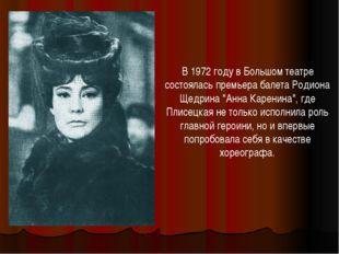 """В 1972 году в Большом театре состоялась премьера балета Родиона Щедрина """"Анна"""