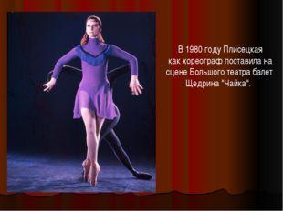 В 1980 году Плисецкая как хореограф поставила на сцене Большого театра балет