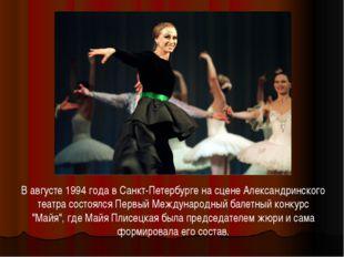 В августе 1994 года в Санкт-Петербурге на сцене Александринского театра состо