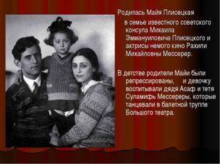 Родилась Майя Плисецкая в семье известного советского консула Михаила Эммануи