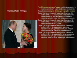 Герой Социалистического Труда— за большие заслуги в развитии советского хоре