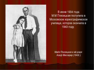 В июне 1934 года М.М.Плисецкая поступила в Московское хореографическое училищ