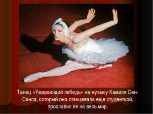 Танец «Умирающий лебедь» на музыку Камиля Сен-Санса, который она станцевала е