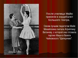 После училища Майю приняли в кордебалет Большого театра. Своим лучшим педагог