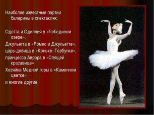 Наиболее известные партии балерины в спектаклях: Одетта и Одиллия в «Лебедино