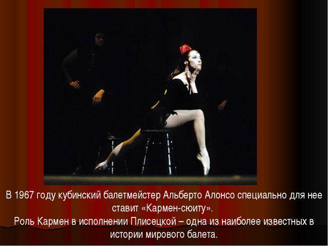 В 1967 году кубинский балетмейстер Альберто Алонсо специально для нее ставит...
