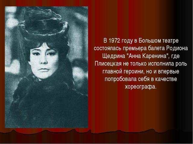 """В 1972 году в Большом театре состоялась премьера балета Родиона Щедрина """"Анна..."""