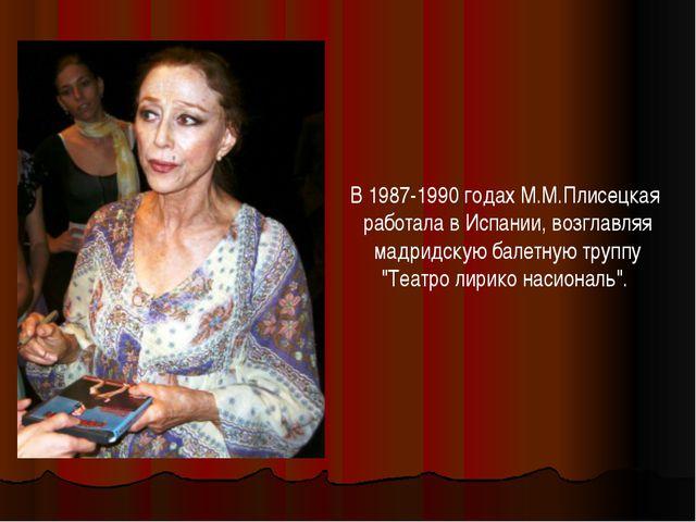 В 1987-1990 годах М.М.Плисецкая работала в Испании, возглавляя мадридскую бал...