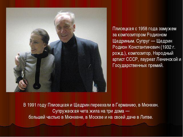 Плисецкая с 1958 года замужем за композитором Родионом Щедриным. Супруг — Щед...