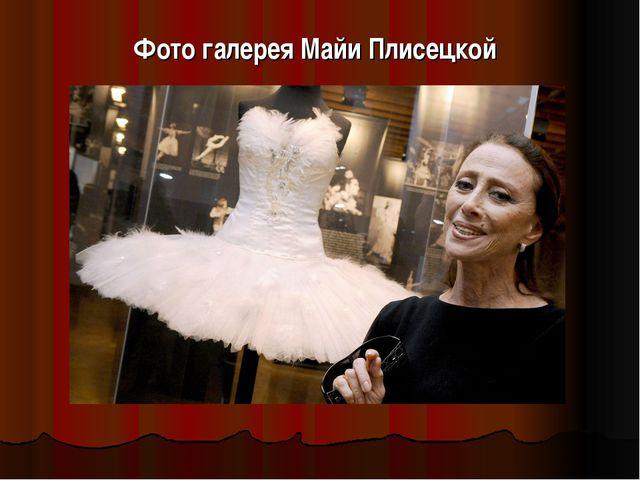Фото галерея Майи Плисецкой