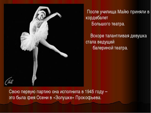 Свою первую партию она исполнила в 1945 году – это была фея Осени в «Золушке...