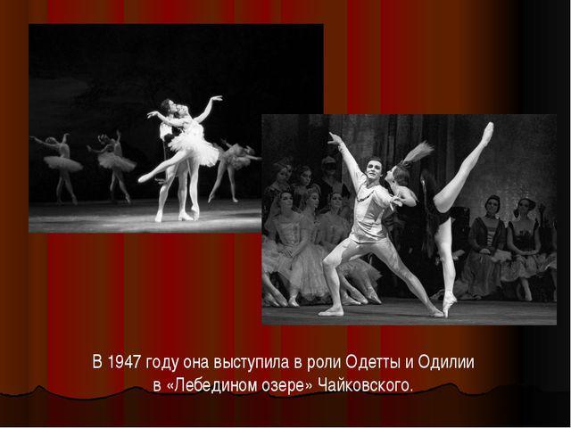 В 1947 году она выступила в роли Одетты и Одилии в «Лебедином озере» Чайковс...