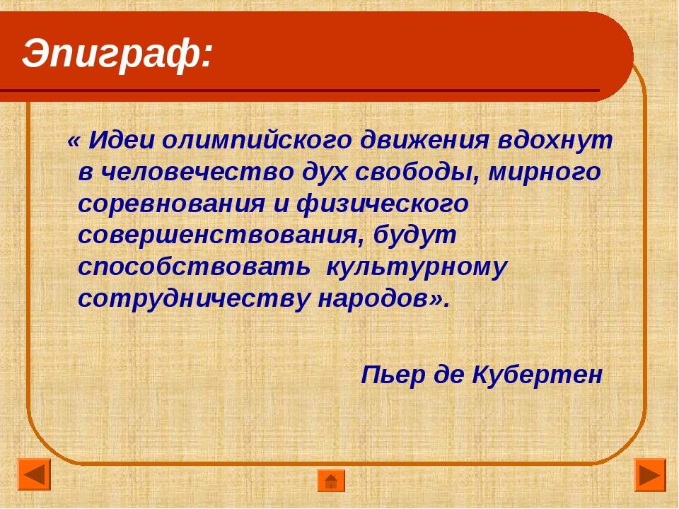 Эпиграф: « Идеи олимпийского движения вдохнут в человечество дух свободы, мир...