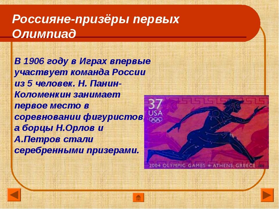 В 1906 году в Играх впервые участвует команда России из 5 человек. Н. Панин-К...