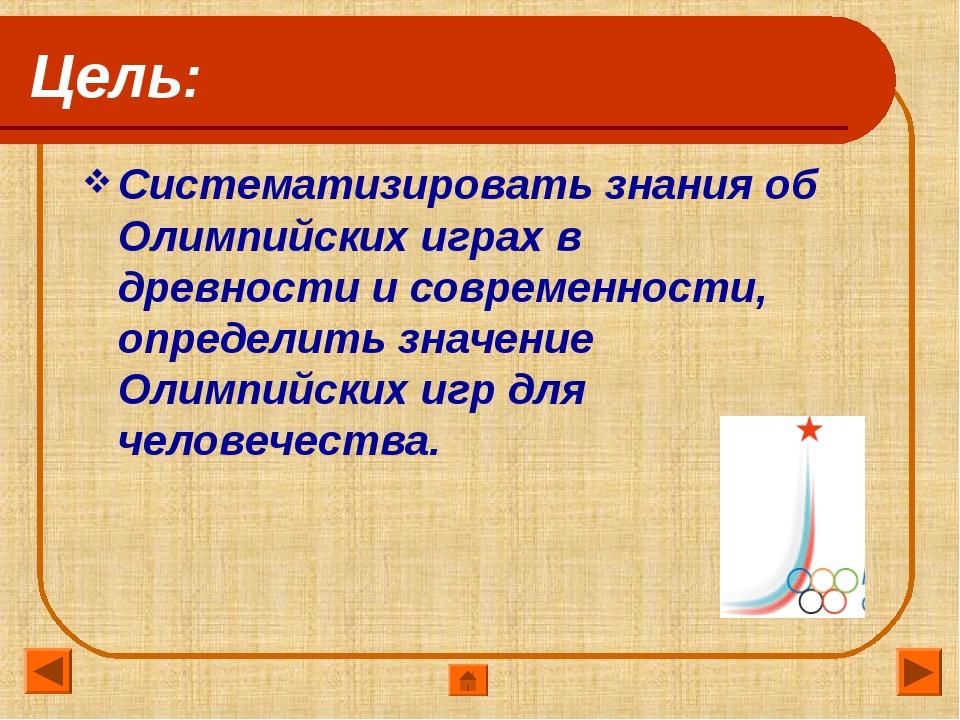 Цель: Систематизировать знания об Олимпийских играх в древности и современнос...