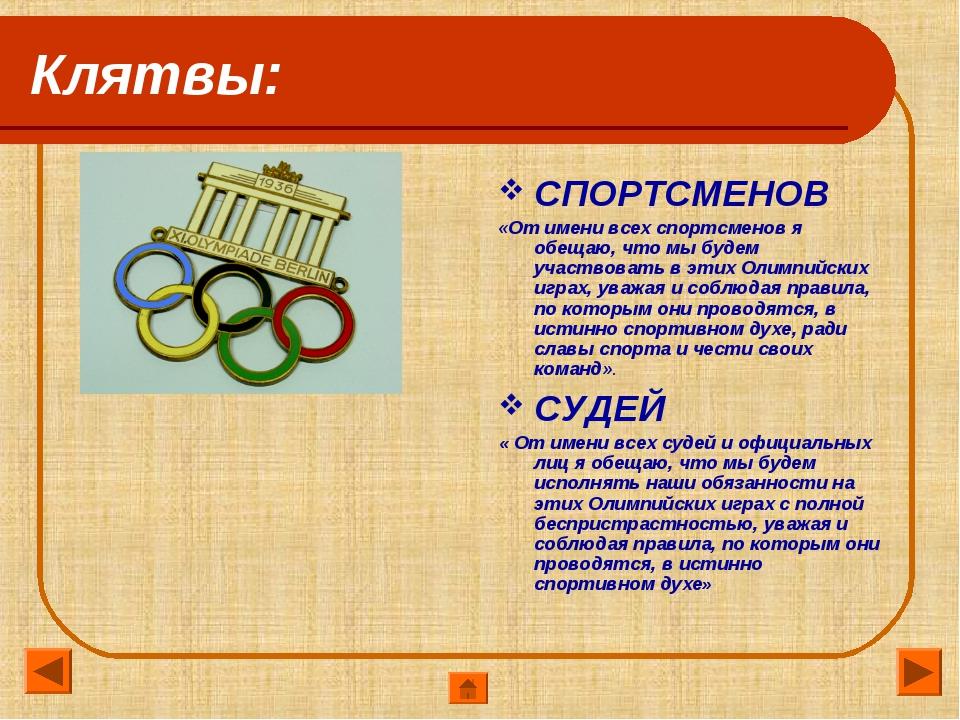 Клятвы: СПОРТСМЕНОВ «От имени всех спортсменов я обещаю, что мы будем участво...