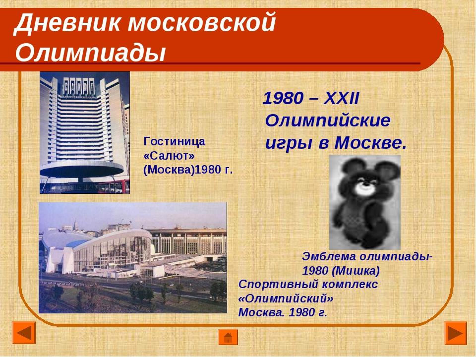 Дневник московской Олимпиады 1980 – XXII Олимпийские игры в Москве. Гостиница...