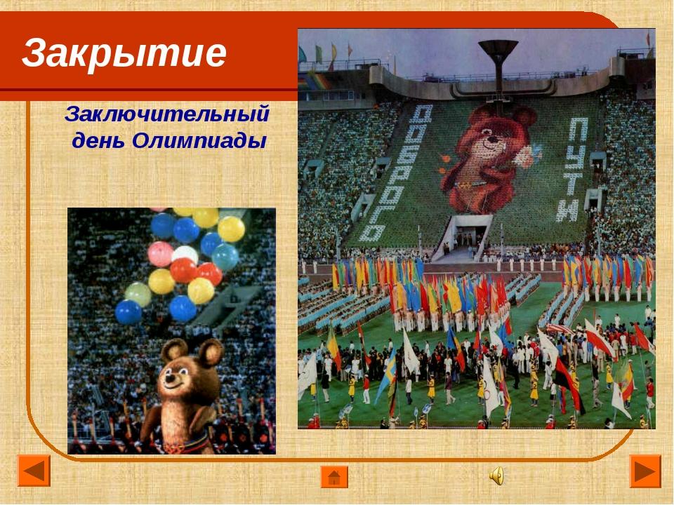Закрытие Заключительный день Олимпиады
