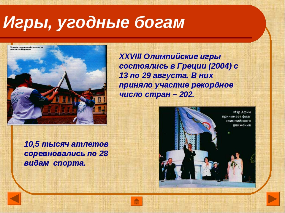 Игры, угодные богам XXVIII Олимпийские игры состоялись в Греции (2004) с 13 п...