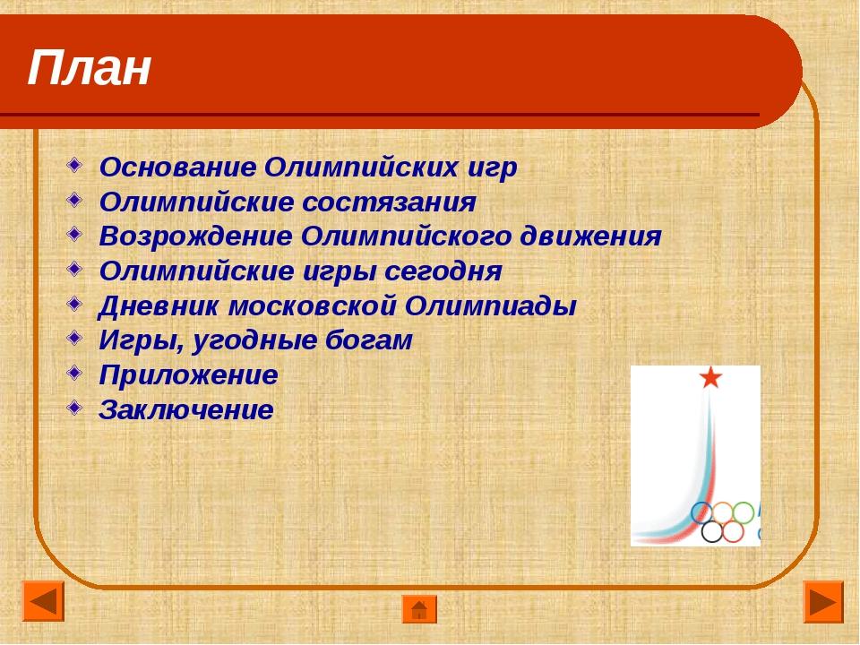 План Основание Олимпийских игр Олимпийские состязания Возрождение Олимпийског...