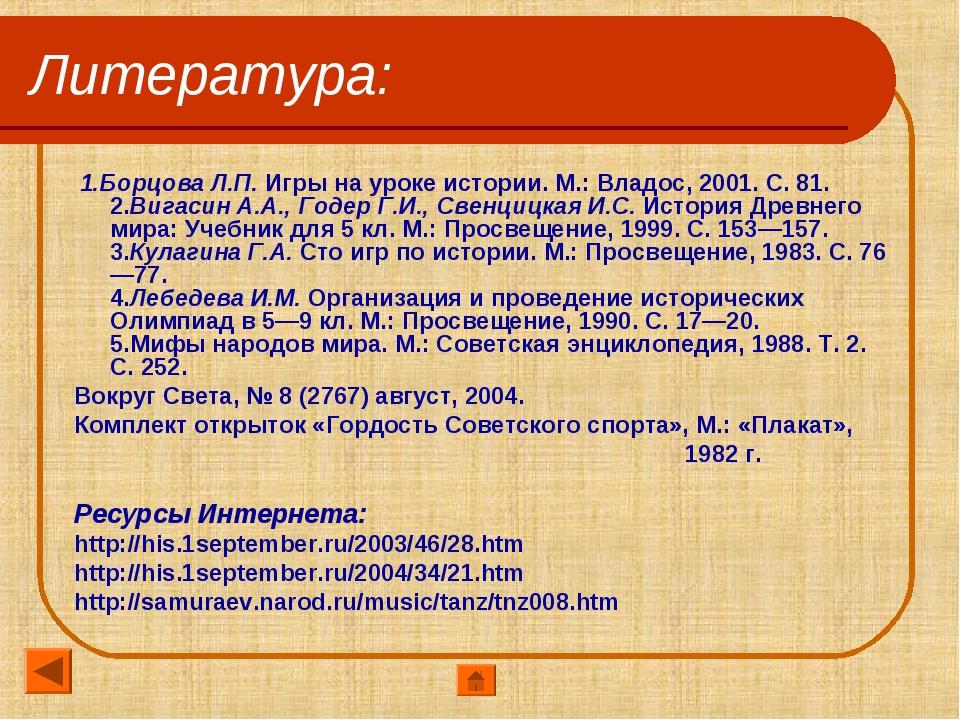 Литература: 1.Борцова Л.П. Игры на уроке истории. М.: Владос, 2001. С. 81. 2....