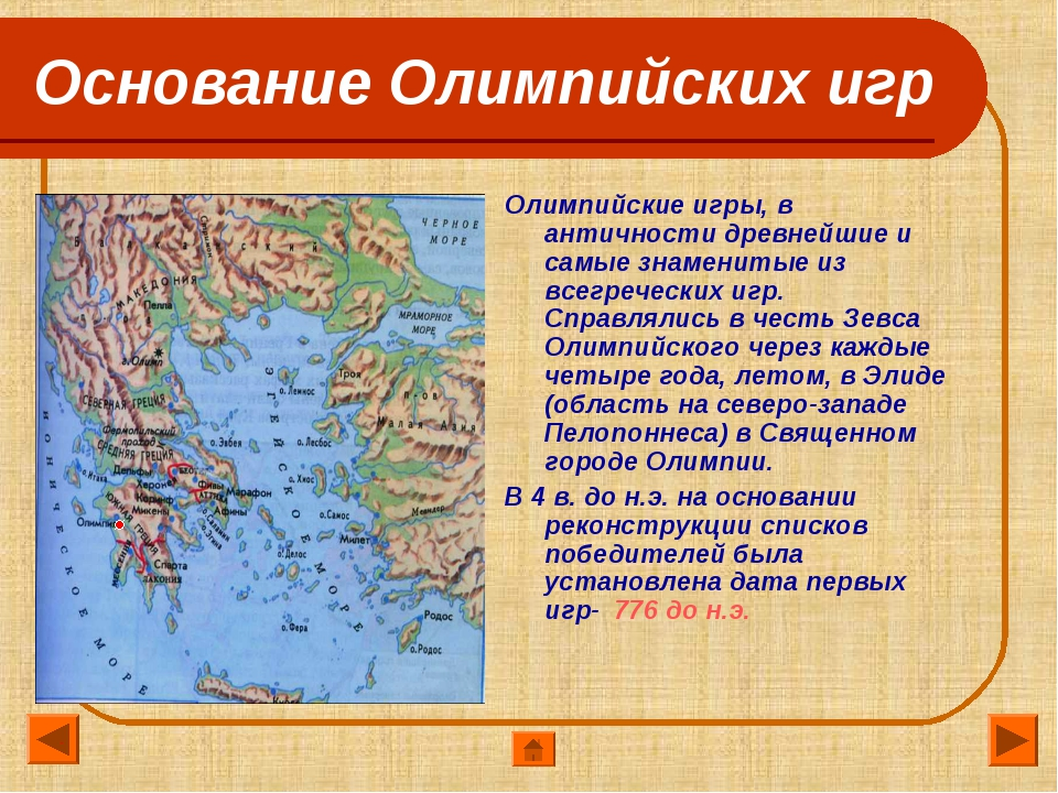 Основание Олимпийских игр Олимпийские игры, в античности древнейшие и самые з...