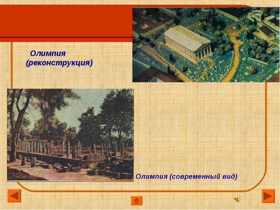 Олимпия (реконструкция) Олимпия (современный вид)