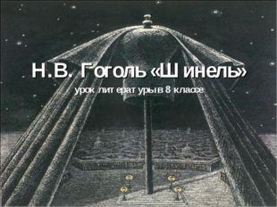 Н.В. Гоголь «Шинель» урок литературы в 8 классе