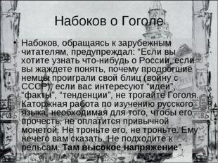 """Набоков о Гоголе Набоков, обращаясь к зарубежным читателям, предупреждал: """"Ес"""