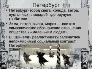 Петербург Петербург- город снега, холода, ветра. пустынных площадей, где оруд