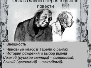 Образ главного героя в начале повести Внешность Чиновный класс в Табели о ран
