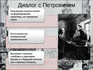 Диалог с Петровичем
