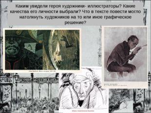 Каким увидели героя художники- иллюстраторы? Какие качества его личности выбр