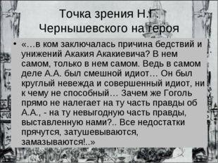Точка зрения Н.Г. Чернышевского на героя «…в ком заключалась причина бедствий