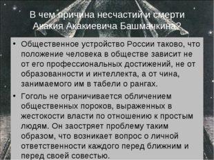 В чем причина несчастий и смерти Акакия Акакиевича Башмачкина? Общественное у